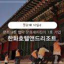 문화재청 협약 문화재지킴이 1호 기업 한화호텔앤드리조트