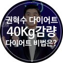 권혁수 다이어트 40kg 감량 다이어트 비법