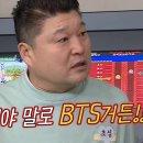보는 사람이 피곤해지는 유노윤호 vs 강호동 기싸움