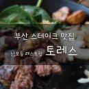 부산 스테이크 맛집 남포동 레스토랑 토레스