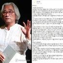 이윤택 연출가 성추행으로 드러난 악마성 미투 운동 확산