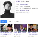 MBC 라디오스타 582회 영화 안시성 조인성 배성우 박병은 남주혁 출연, 조인성...