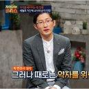 차이나는 클라스 박준영 변호사, 법과 약자를 말하다