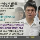 전 박근혜 대통령 변호사 노승일 이혼전력 폭로 노승일 분개 이혼이 무슨 죄인가요