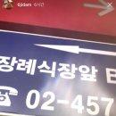"""""""육개장 먹어야 할 듯""""... 육지담, '장례식장 논란'에 인스타그램 비공개 전환"""