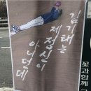 기아타이거즈 이야기... 김기태 퇴진 집회를 보면서... 김주형 유니폼 커팅식...