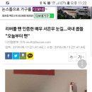"""리버풀 팬 인증한 배우 서은우 눈길…국내 콥들 """"오늘부터 팬"""""""