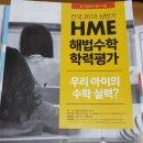 2018 상반기 HME 수학경시대회