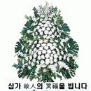 부고 : 태백 안드레아가시(김원혁) 모친상