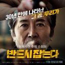 영화 통합리뷰 <수성못, 반드시 잡는다, 비정규직 특수요원>