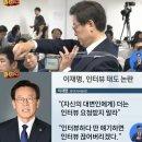 이재명 인터뷰 논란 증폭