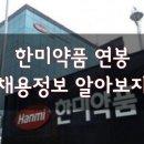 텐텐 한미약품 연봉 및 채용정보