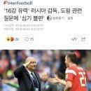 '16강 유력' 러시아 감독, 도핑 관련 질문에 '심기 불편'