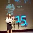 마음치유전문가 박상미, 강연 섭외, 섭외 비용 문의
