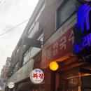 서울 강남구 양재동 생활의 달인 탕수육 맛집 : 명동칼국수