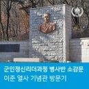 이준 열사 기념관 방문기