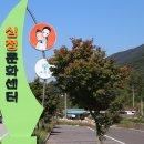 ▣ [10월 정기도보] 곡성 ' 심청 효행길 '....2018년 10월 20일(토) ▣