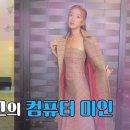 김민 남편 이지호 대저택 공개