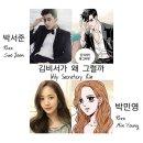 박민영,박서준 주연 tvn 드라마 <김비서가 왜 그럴까> 티저 공개(+스틸컷)