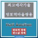 영통구 망포동 망포역마을쌍용아파트 최고경쟁율 낙찰 아파트매매 대법원경매사이트