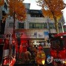 종로고시원 불 관수동 화재 사상자 17명. 7명 심폐소생술 cpr