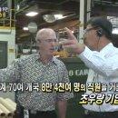 글로벌 성공 시대: 샐러리맨의 성공신화, 3M 수석 부회장 신학철
