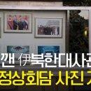 대리 잠적한 이태리 북 대사관,,,문재인,김정은 사진 등 게시,,,,어떤 시그널인가?