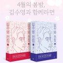 [민음사X교보문고 강연회] 정직의 미학, 김수영