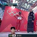 평창 동계올림픽 '스켈레톤' 세계랭킹 1위 윤성빈. 1차 시기 트랙레코드!
