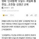 영화 '신과 함께' 오달수,최일화 통편집..조한철,김명곤 교체