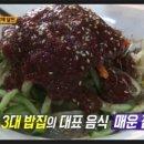 [생활의달인]군산 매운 잡채 달인 은둔식달 맛집 나들목