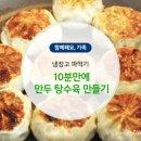 냉장고 파먹기, 10분만에 만두 탕수육 만들기