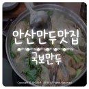 안산 고잔동 맛집 :: 요즘같은 날씨에 따끈한 만두전골 어떠세요!?