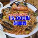 파주 황골이야기 : 15,000원 해물찜 해물탕 2TV 저녁 생생정보 착한맛집 방영