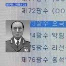 지만원 피소 위기, 광주시민 등장.. 리선권 75광수?