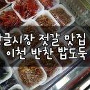 여주 한글시장 젓갈 맛집 이천 반찬 밥도둑 이지염~!!