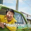 택시운전사 김사복 실존인물 실화 : 결말 스포