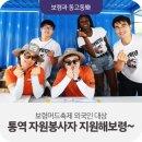 [보령자원봉사자모집] 보령머드축제 외국인 대상 통역 자원봉사자 지원해보령~