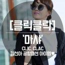 클릭클락 선글라스 마샤 김선아, 서현 공항패션 아이템