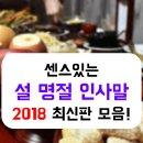 센스있는 설 명절 인사말, 2018 최신판 모음!!