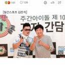 정형돈·데프콘, '주간 아이돌' MC 하차