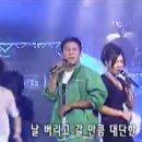 코요태 - 파란 (with 홍경민)