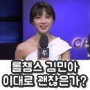 롤나봉쓰 롤챔스 김민아 아나운서 이대로 괜찮은가?