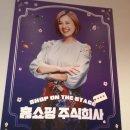 대학로 연극 홈쇼핑주식회사 ᆢ굿씨어터 박미선ㆍ권진영ㆍ이은지
