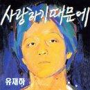 한국 대중음악 명반 100 (2018, 한겨레)