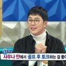 라디오스타 박광현 김국진 골프 솜씨 보여주다