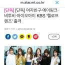 [단독] 여자친구·에이핑크·비투비·아이오아이 KBS '헬로프렌즈' 출격
