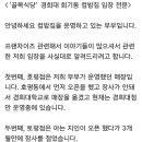 '골목식당' 경희대 회기동 컵밥집 입장 전문