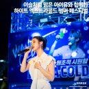 이슬처럼 부드럽고 맑은 그녀, 아이유와 함께한 2018 해운대 하이트 엑스트라콜드...