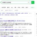 이재명 음성파일 실검등장, 자유한국당 공식블로그